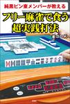 純黒ピン東メンバーが教える フリー麻雀で食う超実践打法-電子書籍