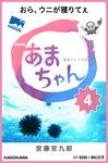 NHK連続テレビ小説 あまちゃん 4 おら、ウニが獲りてぇ-電子書籍