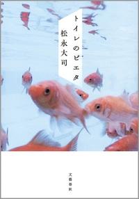 トイレのピエタ-電子書籍