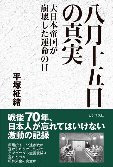 八月十五日の真実大日本帝国が崩壊した運命の日-電子書籍-拡大画像