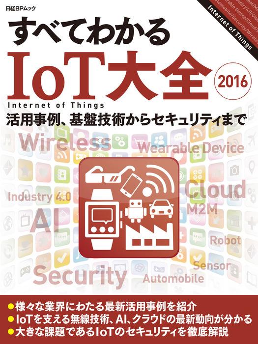 すべてわかるIoT大全2016(日経BP Next ICT選書)拡大写真