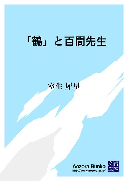 「鶴」と百間先生拡大写真