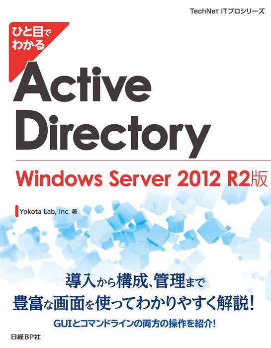 ひと目でわかるActive Directory Windows Server 2012 R2版拡大写真