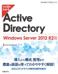 ひと目でわかるActive Directory Windows Server 2012 R2版-電子書籍