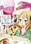 クミカのミカク(3)【電子限定特典ペーパー付き】-電子書籍