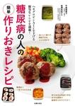糖尿病の人の簡単作りおきレシピ-電子書籍