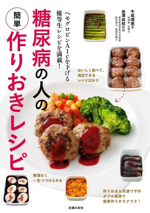 糖尿病の人の簡単作りおきレシピ-電子書籍-拡大画像