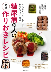 糖尿病の人の簡単作りおきレシピ