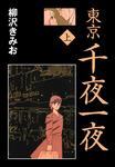 東京千夜一夜 上-電子書籍