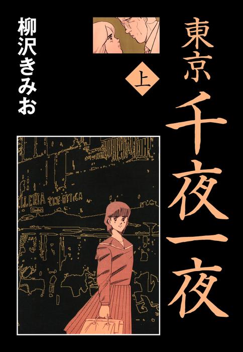 東京千夜一夜 上-電子書籍-拡大画像