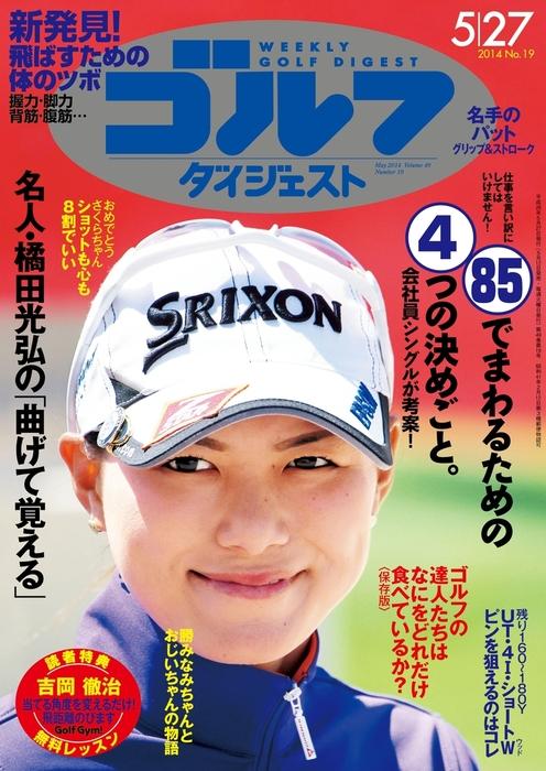 週刊ゴルフダイジェスト 2014/5/27号拡大写真