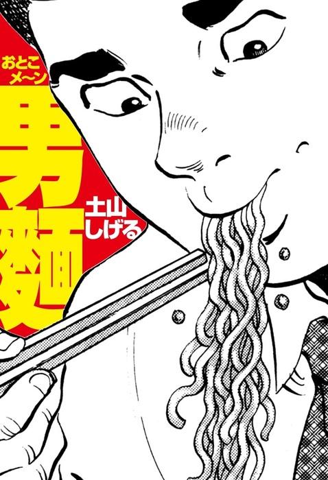 男麺-電子書籍-拡大画像