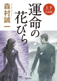 運命の花びら【上下 合本版】-電子書籍