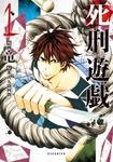 死刑遊戯 Death Penalty(1)-電子書籍