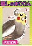 愛しのまりりん11-電子書籍