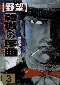 野望3 殺戮への序曲 下-電子書籍
