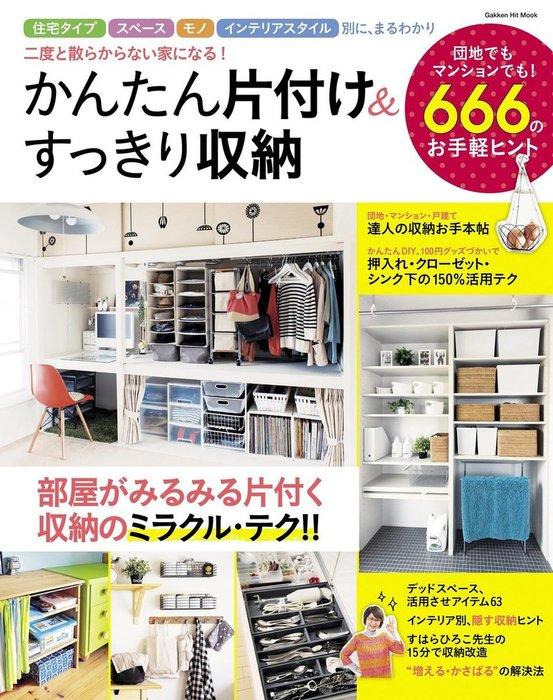 かんたん片付け&すっきり収納 この1冊で、二度と散らからない家になる拡大写真