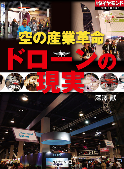 空の産業革命 ドローンの現実-電子書籍