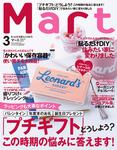 Mart(マート) 2017年 3月号-電子書籍