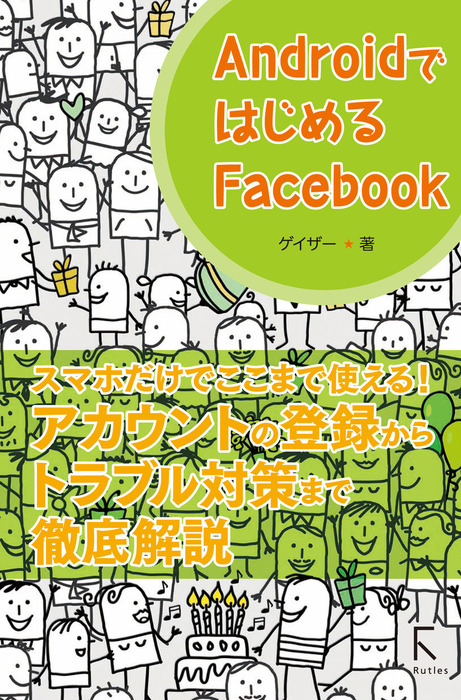 AndroidではじめるFacebook拡大写真