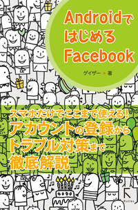 AndroidではじめるFacebook-電子書籍