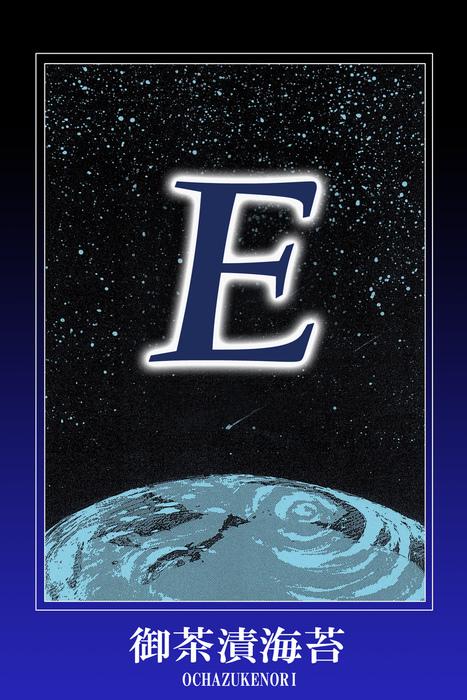 E拡大写真