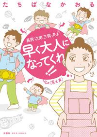 長男・次男・三男・夫よ 早く大人になってくれ!!(震え声)-電子書籍