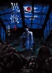 異骸-THE PLAY DEAD/ALIVE-(5)【特典ペーパー付き】-電子書籍