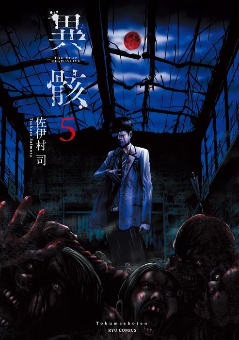 異骸-THE PLAY DEAD/ALIVE-(5)【特典ペーパー付き】-電子書籍-拡大画像