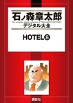 HOTEL(8)-電子書籍