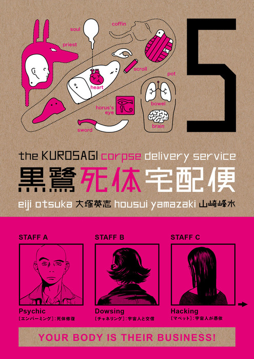 Kurosagi Corpse Delivery Service Volume 5拡大写真