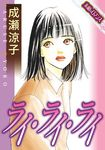 【素敵なロマンスコミック】ライ・ライ・ライ-電子書籍