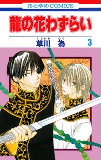 龍の花わずらい 3巻-電子書籍