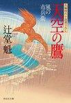 天空の鷹 風の市兵衛-電子書籍