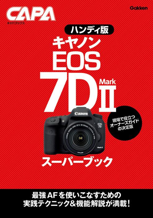 ハンディ版キヤノンEOS 7D MarkⅡスーパーブック拡大写真
