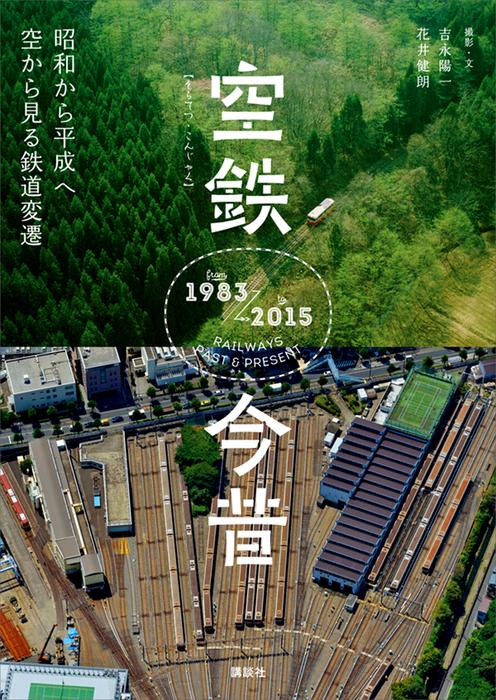空鉄今昔 昭和から平成へ 空から見る鉄道変遷拡大写真