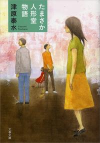 たまさか人形堂物語-電子書籍