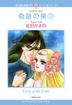 奇跡の泉 1巻-電子書籍