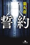 誓約-電子書籍