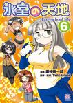 氷室の天地 Fate/school life: 6-電子書籍