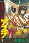 蓮華伝説アスラ(1)-電子書籍