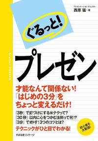 ぐるっと! プレゼン-電子書籍