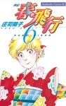 春・飛行(6)-電子書籍