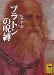 プラトンの呪縛-電子書籍