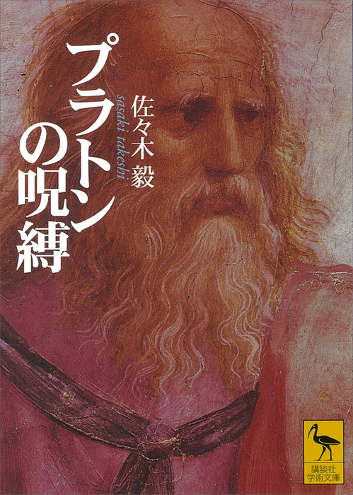 プラトンの呪縛拡大写真