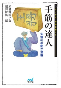 手筋の達人-電子書籍