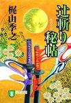 辻斬り秘帖-電子書籍