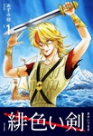 緋色い剣 1巻-電子書籍