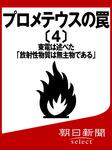 プロメテウスの罠〔4〕 東電は述べた「放射性物質は無主物である」-電子書籍