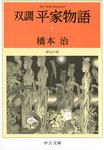 双調平家物語7 保元の巻-電子書籍